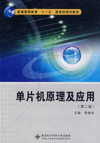 单片机原理及应用(第二版)(内容一致,印次、封面或原价不同,统一售价,随机发货)