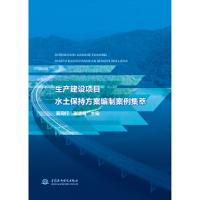 生产建设项目水土保持方案编制案例集萃