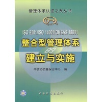 ISO 9001/ISO 14001/OHSAS 18001 整合型管