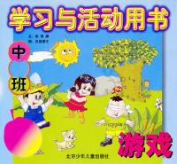 学习与活动用书中班:游戏