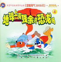 恐龙时代(4):地球上有残余的恐龙吗——蓝猫淘气3000问·口袋书系列(注音版)