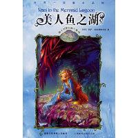 美人鱼之湖——迪士尼梦幻仙子系列