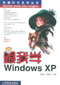 跟我学Windows XP——电脑时代系列丛书