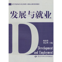 發展與就業