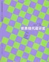 世界现代设计史(第3版)(内容一致,印次、封面或原价不同,统一售价,随机发货)