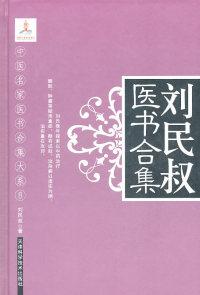 刘民叔医书合集