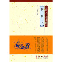 韩非子-传统文化普及读本