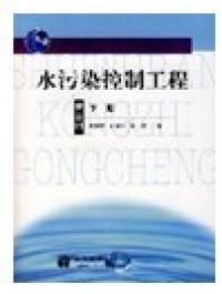 水污染控制工程(下册)(第三版)(印次不同,内容一样,统一定价,随机发货)