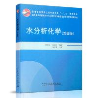 水分析化學(第4版)