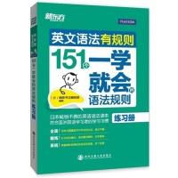 新东方英文语法有规则151个一学就会语法���则练习册