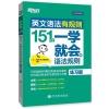 新东方英文语法有规则151个一学就会语法规则练习册