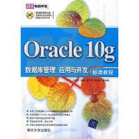 Oracle 10g 數據庫管理應用與開發(標準教程)