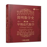 简明数学史 第三卷 早期近代数学