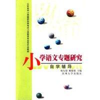 小学语文专题研究(自学辅导)