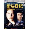 街头日记(DVD-9)