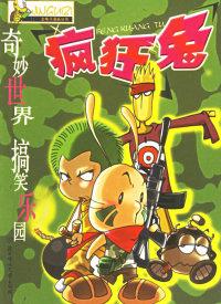疯狂兔(绿4)——金龟子漫画丛书