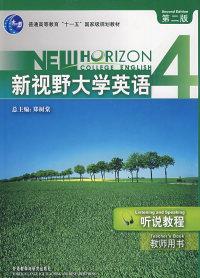 新视野大学英语听说教程4教师用书(第二版)