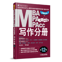 MBA MPA MPAcc写作分册(第12版)(2014版 全新改版)