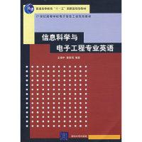 信息科学与电子工程专业英语(内容一致,印次、封面或原价不同,统一售价,随机发货)