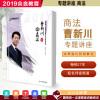 众合专题讲座 曹新川讲商法 经济法  2019国家统一法律职业资格考试专题讲座系列