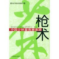 中国少林拳竞赛套路(枪术)——中国少林拳竞赛套路丛书