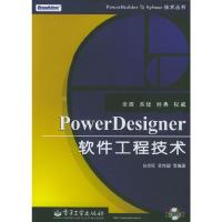 PowerDesigner 软件工程技术(附光盘)