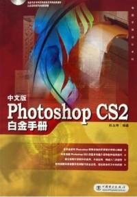 中文版Photoshop CS2白金手册
