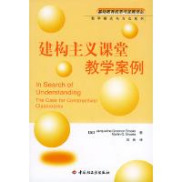 建构主义课堂教学案例/基础教育改革与发展译丛