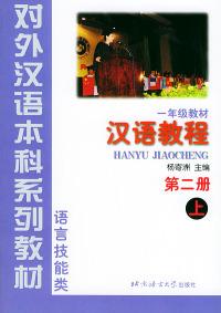 汉语教程(1年级教材第2册上语言技能类)——对外汉语本科系列教材