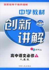 中学教材创新讲解:高中语文必修1(人教版)