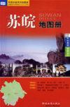 苏皖地图册