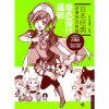 日本经典动漫技法教程(角色设计基础)