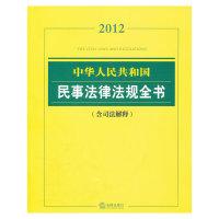 2012-中华人民共和国民事法律法规全书-(含司法解释)