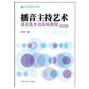 播音主持艺术语言基本功训练教程-(第4版)