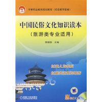 中国民俗文化知识读本(旅游类专业适用)