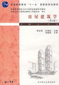 房屋建筑学(第三版)