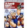 大力水手和朋友们1……(DVD)