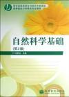 自然科学基础(第2版)(内容一致,印次、封面或原价不同,统一售价,随机发货)
