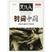 时间中国:震撼中国的不朽影像