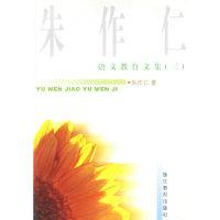 朱作仁语文教育文集(3)