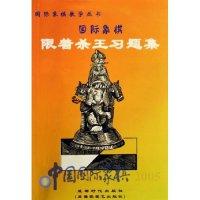 限着杀王习题集(中国国际象棋)/国际象棋教学丛书(国际象棋教学丛书)