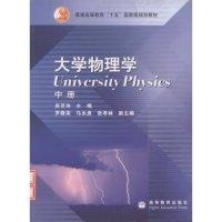 大学物理学(中册)