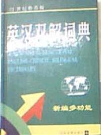 英汉双解词典(内容一致,印次、封面或原价不同,统一售价,随机发货)