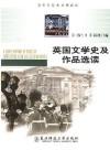英國文學史及作品選讀