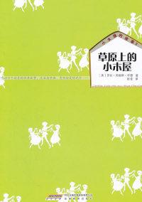 草原上的小木屋-小木屋的故事-3