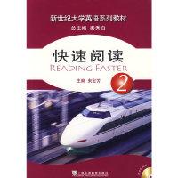 新世纪大学英语(2) 快速阅读