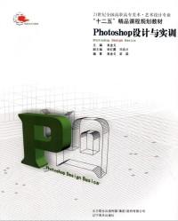 Photoshop设计与实训