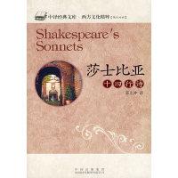莎士比亚十四行诗(英汉对照)(中译经典文库西方文化精粹)