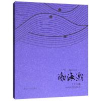 渤海潮/印象盘·锦文化丛书