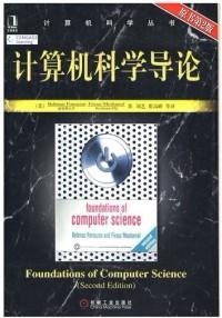 計算機科學導論(原書第2版)